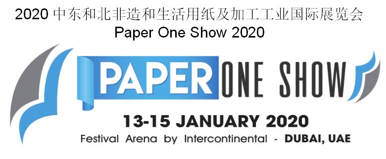 2020中东北非国际纸展(迪拜1月份POS巡回展)