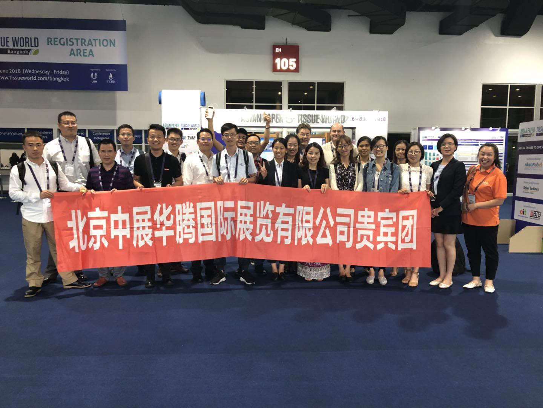 2018泰国造纸展团
